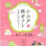 小江戸旅ギフトスタンプラリー 開催中