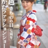 川越きものの日7周年 ゆかたファッションショー