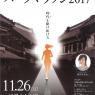 小江戸川越ハーフマラソン2017