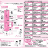 第30回小江戸川越春まつり イベントスケジュール