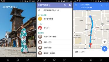 『小江戸川越』の様々な情報が手に入るアプリ登場!
