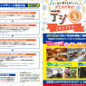 「埼玉県民限定」デジ玉スタンプラリーを開催!