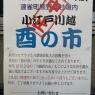 熊野神社境内 酉の市は 中止となりました
