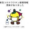 新型コロナワクチン接種について お知らせ(4/9現在)