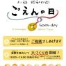 毎月18日は川越昭和の街 ごえんの日