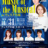 Music of the Musical in ウェスタ川越 公演開催