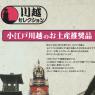 「川越セレクション」のパンフレット リニューアル!