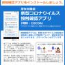 新型コロナウイルス接触確認アプリ(COCOA)について