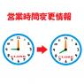 大型商業施設 営業時間変更情報