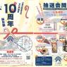 川越市産業観光館 小江戸蔵里 10周年誕生祭 抽選会開催