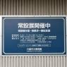 川越市立美術館 常設展 「小特集 水を描く―橋本雅邦から現代まで―」