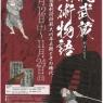 北武蔵剣術物語-川越藩剣術師範大川平兵衛とその時代-