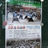 ちんじゅの森コンサートIN川越八幡宮 10/4(日)に開催