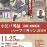 小江戸川越ハーフマラソン2018