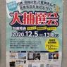 昭和の街感謝祭 大抽選会