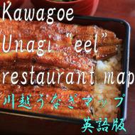 """小江戸川越うなぎMAP<br /> 英語版<br /> Kawagoe Unagi """"ell"""" restaurant map"""