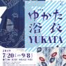 ゆかた 浴衣 YUKATA -夏を涼しむ色とデザイン-