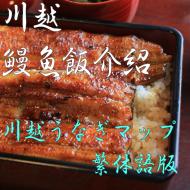 小江戸川越うなぎMAP<br /> 繁体語版<br /> 川越鰻魚飯介紹