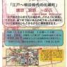 川越観光学 講演会 開催します。