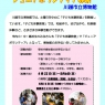 川越市立博物館 ジュニアボランティア募集