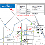 川越市 観光バス駐車場マップ