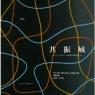 「共振域」~モートン・フェルドマンと吉村弘の音楽をめぐって~の関連イベント