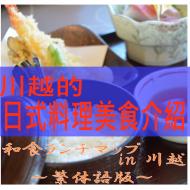 和食ランチマップ <br /> 繁体語版<br /> 川越的日式料理美食介紹
