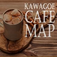 カフェでひといき!<br /> KAWAGOE Cafe map