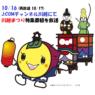 川越まつりの特集番組 J:COMチャンネル川越にて放送