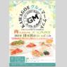 KAWAGOEグルメマーケット  U_PLACEにて 10/16開催