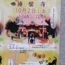 保護猫譲渡会 蓮馨寺にて10/2に開催