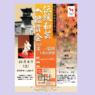 伝統和芸鑑賞会 10/9開催