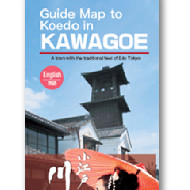 KAWAGOE Guide Map <br /> (English:英語)