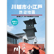 KAWAGOE Guide Map <br /> (Traditional Chinese<br />  Characters:中国語/繁体)