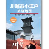 KAWAGOE Guide Map <br /> (Chinese:中国語/簡体)<br />