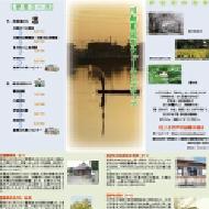 川越農風景ウォーキングマップ