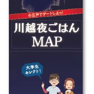 川越夜ごはん MAP